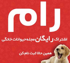 اشتراک رایگام مجله رام حیوانات خانگی